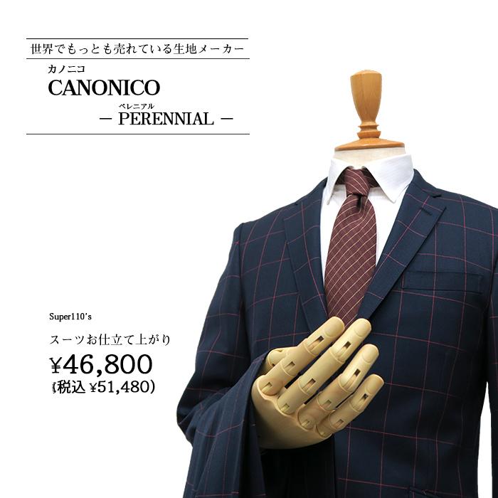 カノニコ Super110's 秋冬スーツ ビジネススーツとして適度な光沢感、イタリア服地らしい軽く、なめらかな肌触りが人気。Vitale Barberis Canonico(ヴィタルバルベリス カノニコ)は、イタリア北部ビエラ地方の高級老舗服地ブランド