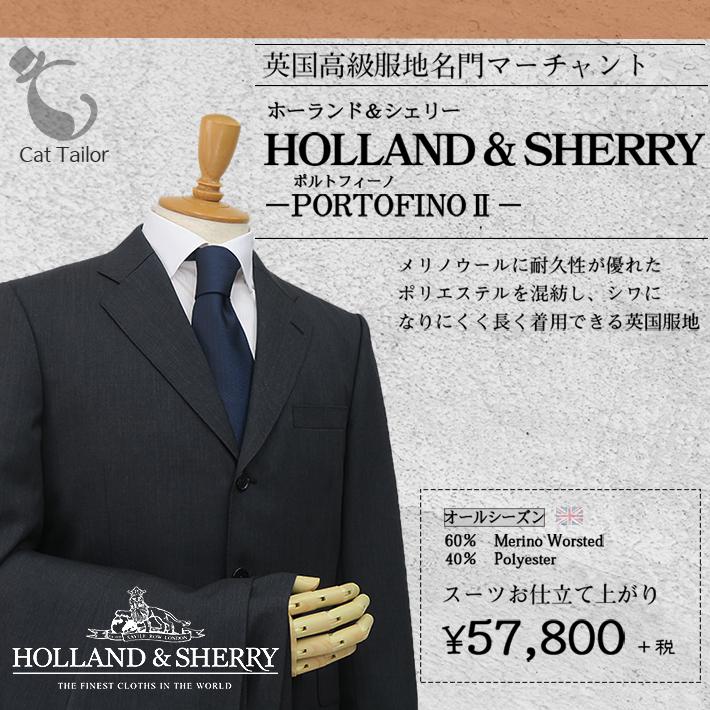 【市場】ホーランド&シェリー ポルトフィーノ(PORTOFINO2)オールシーズン向きスーツ