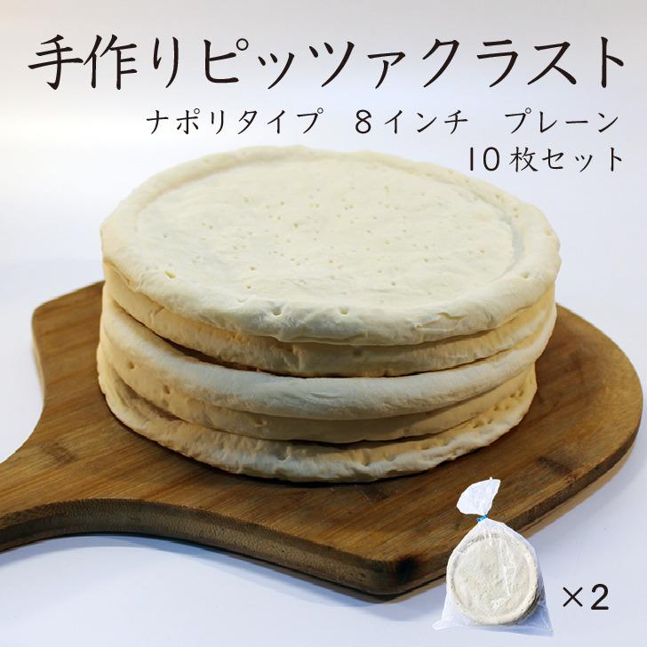 お好みの具材とチーズを乗せて本格ピザの出来上がり 大規模セール 業務用 サービス 手作りピザクラフト:8インチナポリプレーン10枚セット