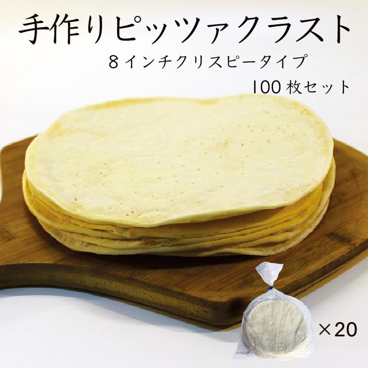 【業務用 】手作りピザ:クリスピータイプ8インチプレーン100枚セット