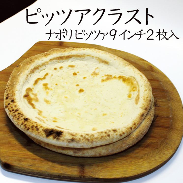 ピザクラスト 手作り 無添加 ピザ ピッツァ 冷凍ピザ 冷凍ピザ生地 9インチ ナポリ 直径約20cm プレーンピザ 冷凍 高級な 2枚セット ピザ生地 トラスト