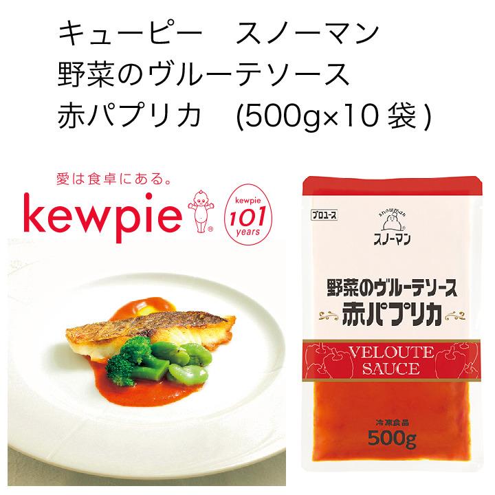 【送料無料】【大容量】【業務用】キューピー スノーマン 野菜のヴルーテソース 赤パプリカ (500g×10袋)