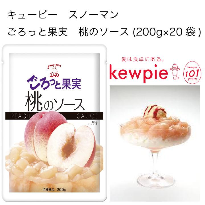 【送料無料】【大容量】【業務用】キューピー スノーマン ごろっと果実 桃のソース (200g×20袋)