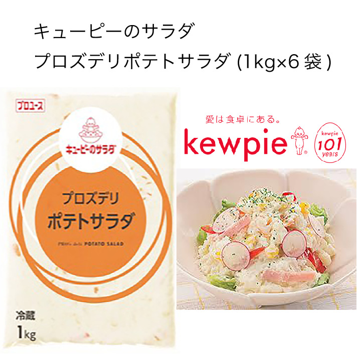送料無料 コクのあるしっかりとした味とダレにくい固めの物性が特長の手作り感のあるポテトサラダです そのままでも その他の具材と合わせてもおいしくご使用いただけます 大容量 キューピーのサラダ プロズデリポテトサラダ 業務用 1kg×6袋 人気ショップが最安値挑戦 キューピー