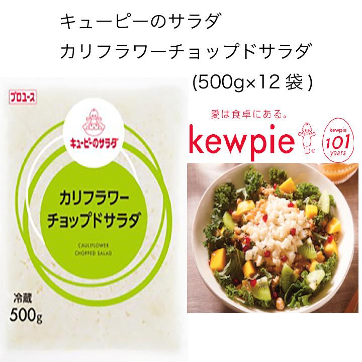 カリフラワー本来の白さと風味 食感を活かしたチョップドサラダです 今だけ限定15%OFFクーポン発行中 白ワインビネガーでコクを加えたシンプルな味わいで どんな食材ともなじみやすい仕立てです 送料無料 大容量 キューピーのサラダ カリフラワーチョップドサラダ 買収 500g×12袋 業務用 キューピー