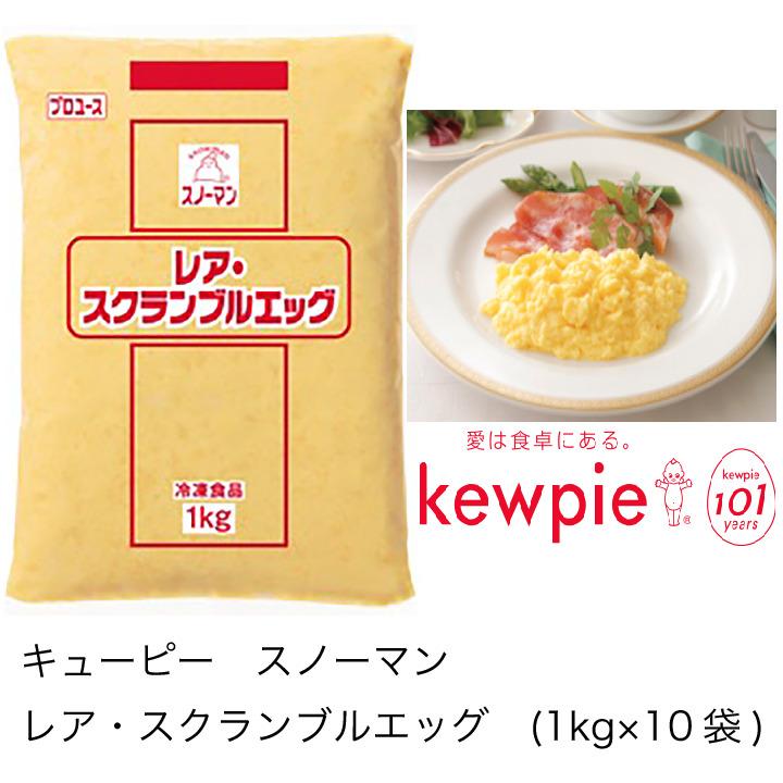 湯せんして作ったような固形感とやわらかい食感に仕立てました 生クリームとバターの風味を活かしたリッチな味わいが特長の 日本正規代理店品 毎日がバーゲンセール 本格派向けスクランブルエッグです 送料無料 大容量 業務用 1kg×10袋 キューピー スクランブルエッグ スノーマン レア