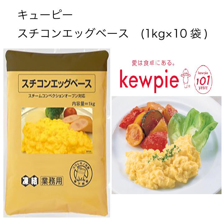 【送料無料】【大容量】【業務用】キューピー スチコンエッグベース (1kg×10袋)