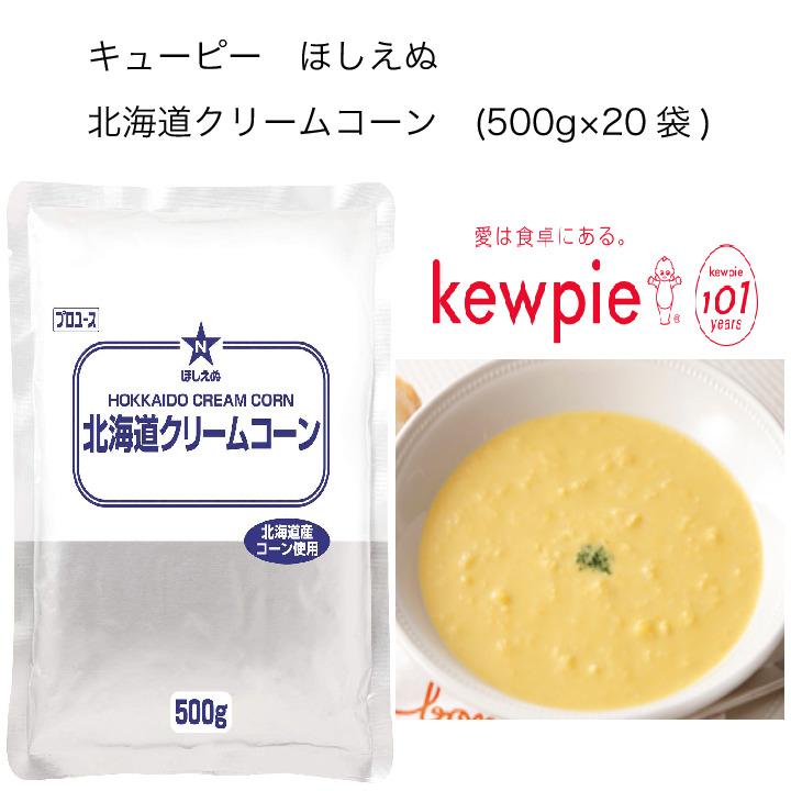 <title>北海道産のコーンのコクと風味を活かし ほどよい粒感を残したクリームコーンです スープなどに使い勝手のよい 安定した粘度に調整しました 送料無料 大容量 業務用 キューピー ほしえぬ 北海道クリームコーン 500g×20袋 まとめ買い特価</title>
