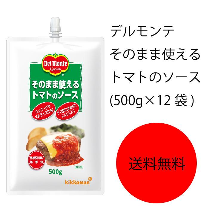 完熟トマトをベースに ざく切りたまねぎとにんじんがたっぷり入った本格的なトマトソースです 着色料 保存料は使用していません 送料無料 評価 業務用 500g×12袋 そのまま使えるトマトのソース 激安 激安特価 送料無料 キッコーマン 大容量 デルモンテ