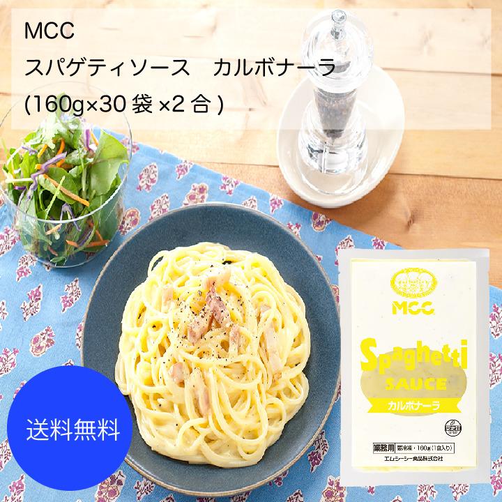 【】【業務用】【大容量】MCC スパゲティソース カルボナーラ(160g×30袋×2合):カタクチ商店