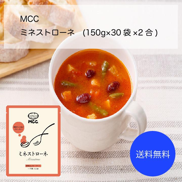 <title>野菜のペーストをベースに仕上げたスープに7種の具材を加えました 仕上げに粉チーズをティーンスプーン1杯振ると 風味が増してよりリッチな味わいになります 送料無料 業務用 大容量 MCC ミネストローネ 倉庫 150g×30袋×2合</title>