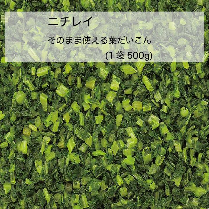加熱調理の必要がなく 解凍するだけで簡単にお召しあがりいただけます 葉採り専用の品種を旬の季節に収穫しています 送料無料 業務用 有名な そのまま使える葉だいこん 500g 大容量 1袋 ニチレイ 卸売り