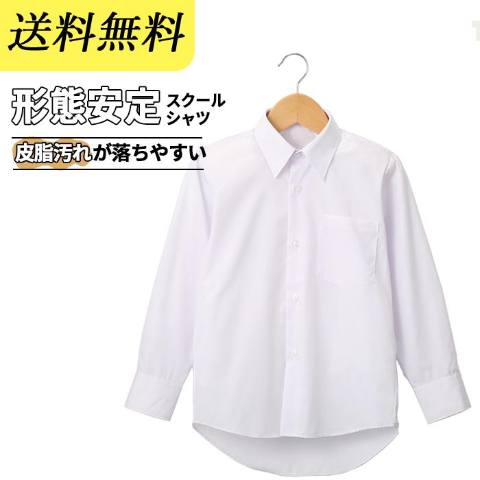 皮脂汚れ対策の長袖スクールシャツです洗濯後のしわができにくいイージーケアの素材で毎日のアイロンがけがラクラク 洗濯後も乾きやすいのでお手入れが簡単です スクールシャツ 長袖 男子 皮脂汚れが落ちやすい 防汚加工 速乾 形態安定 価格 交渉 送料無料 送料無料 yシャツ ワイシャツ カッターシャツ 白 蛍光白 175 制服 160 無地 通学 A体 小学生 150 高校生 激安卸販売新品 165 メンズ スクール 170 FL448521 中学生