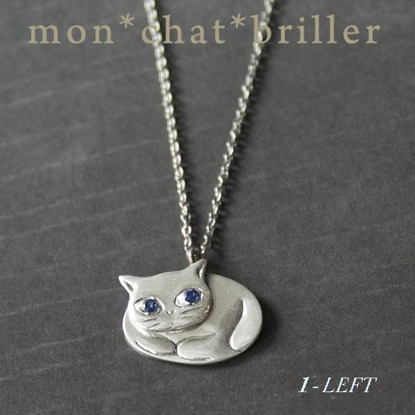 mon*chat*briller シルバー1000にゃんこペンダント(S)【猫 アクセサリー】