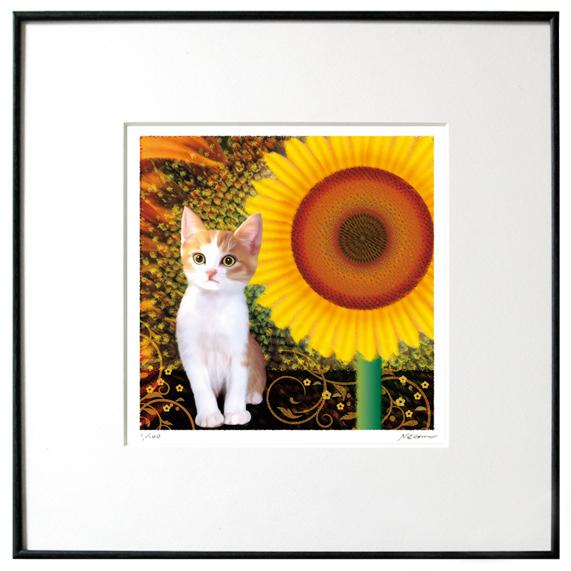 猫夢アート版画 「向日葵」キジブチ【猫アート】【額 版画】【送料無料】