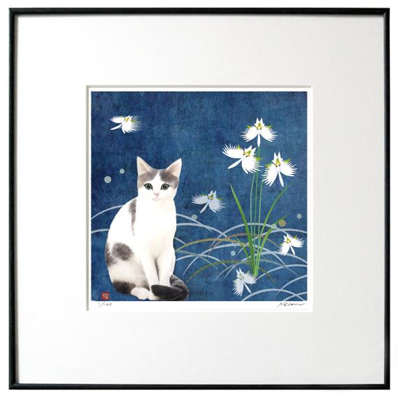 猫夢アート版画 「鷺草」白グレー【猫アート】【額 版画】【送料無料】