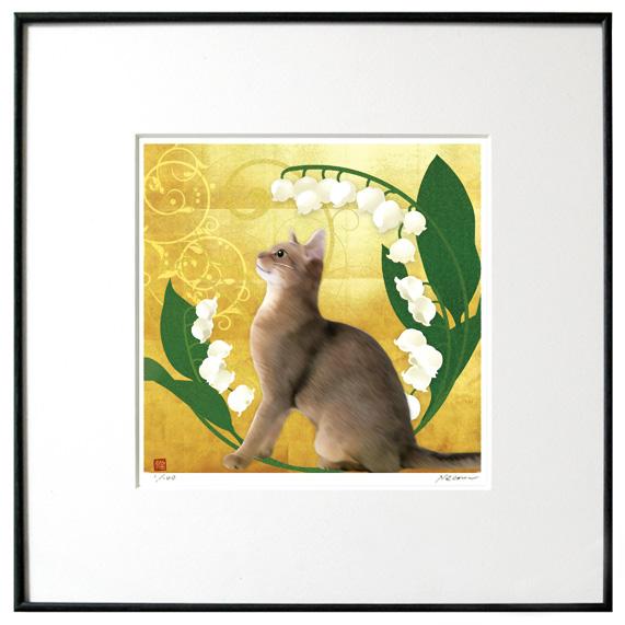 猫夢アート版画 「鈴蘭」アビシニアン【猫アート】【額 版画】【送料無料】