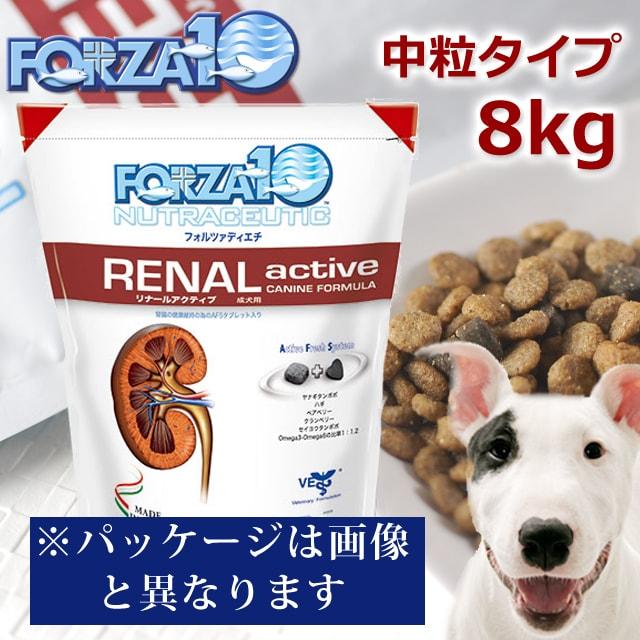 【おまけ付】犬 FORZA10|リナールアクティブ8kg 腎臓療法食 犬用 (フォルツァディエチ) ドッグフード リーナル フォルツァ10 ドライフード【a0340】餌 フォルザ