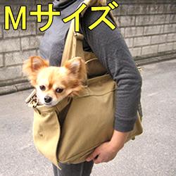 【送料無料】ライトデューティキャリーM【キャリーバッグ】【犬 お出かけ】【犬 旅行】【犬 お散歩用品】【小型犬用キャリー】