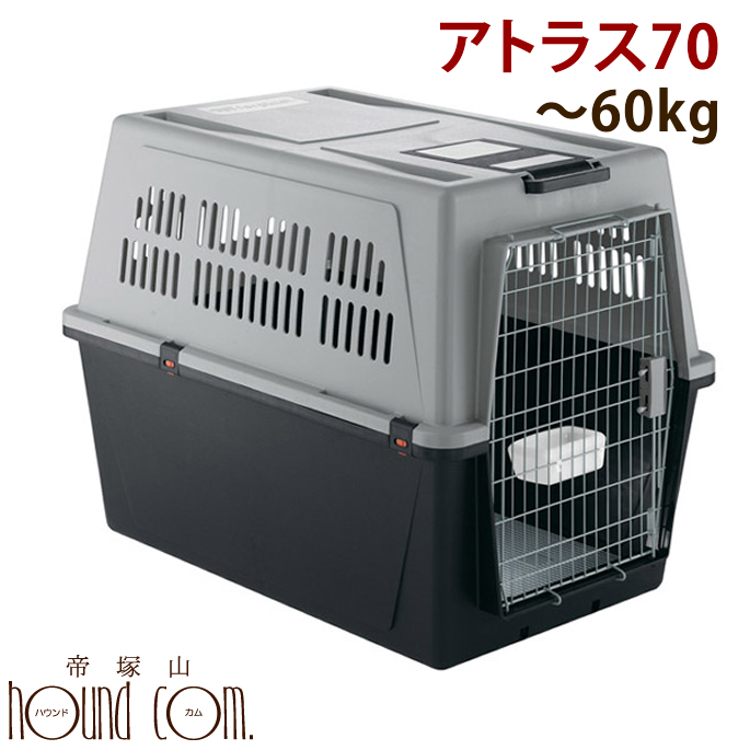 大型犬用クレート/アトラス 70/~60kgまで対応バーニーズ ピレニーズ 超大型犬 ペットキャリーハウス 犬小屋 ドライブ用としておすすめ/訓練 トレーニングに