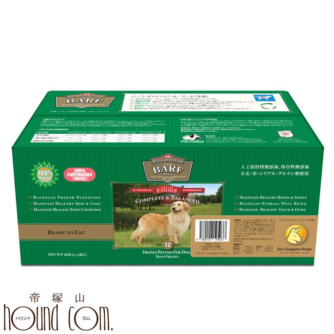 バーフダイエット BARFDIET カンガルー 12枚入1箱 生食 新色追加して再販 ローフード 出群 フローズンフード 生肉 手作り食 ドックフード 総合栄養食 犬の生肉 ペットフード 低カロリー 犬用 犬用生肉 ペット用品