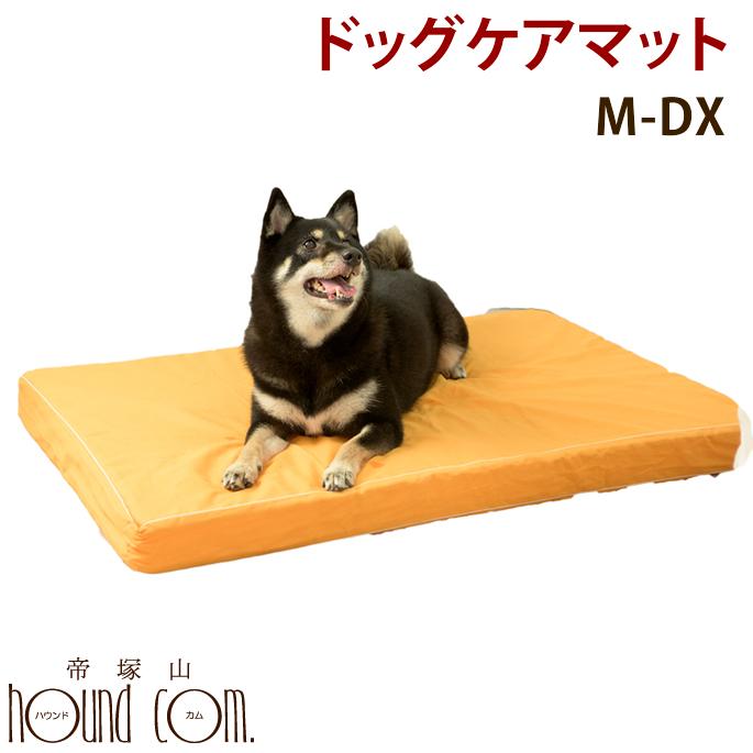 ドッグケアマットMDXサイズ 一般用 犬 ベッド 夏 マット 夏用 マット老犬 シニア犬 介護 ペットマット ドッグケア 介助 床ずれ 寝たきり 高反発 ブレスエアー ベッドシニア犬用