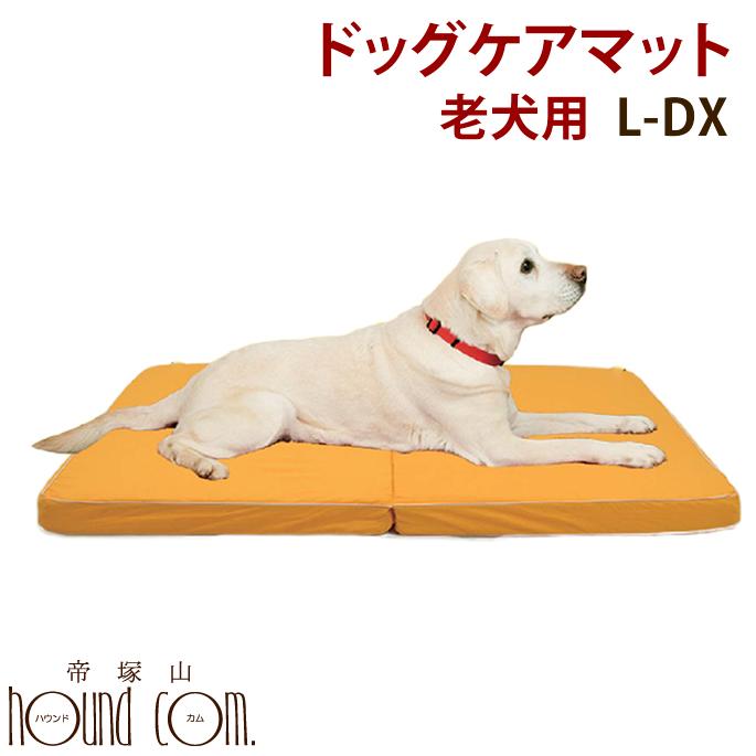 老犬用 ドッグケアマットLDXサイズ シニア犬 介護 洗える 抗菌 日本製 国産 ブレスエアー 体圧分散 高反発 床ずれ オールシーズン