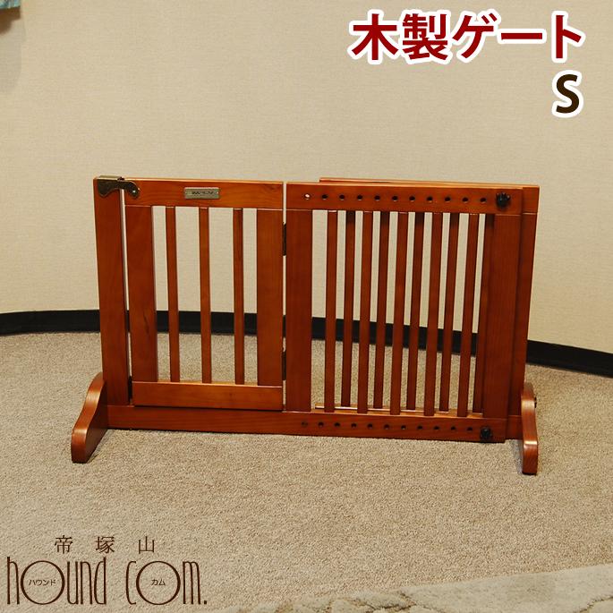 犬用 木製 ゲート Sサイズ シンプリーシールド スプリーム FWM02-S