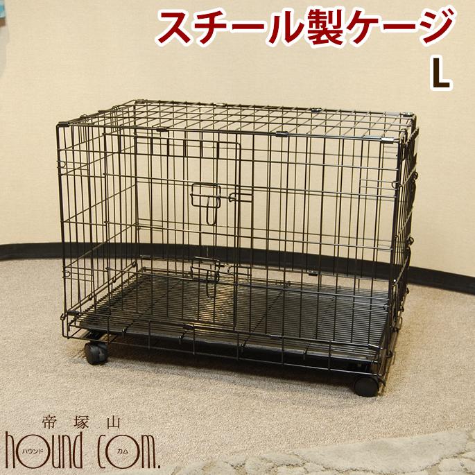 犬用|スチール製 ケージ Lサイズ|シンプリーメゾンM DMM30