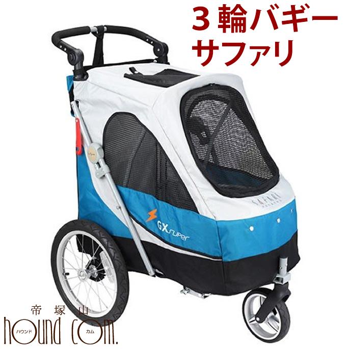 ペットカート|大型 3輪バギー(サファリ) 30kgまで 小型~大型犬用 ブルー