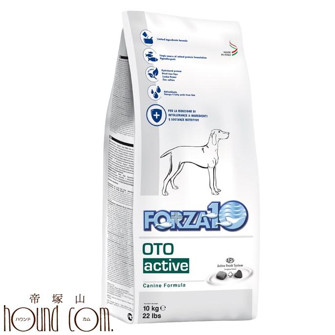 【お取り寄せ】犬 FORZA10療法食|オトアクティブ(耳の健康維持に)  10kg (フォルツァディエチ) 療法食 ドッグフード フォルツァ10 ドライ フォルザ dog【a0349】