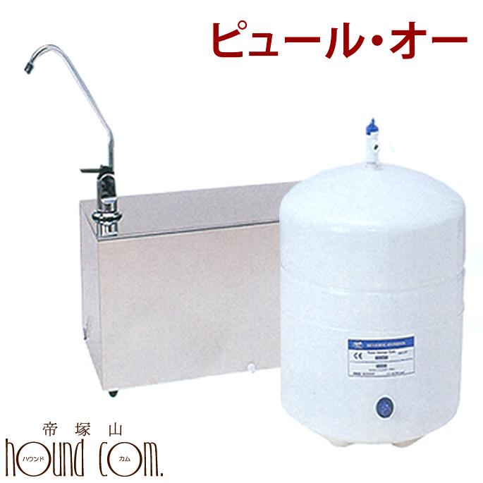 世界最高水準の健康浄水器 ピュール・オー