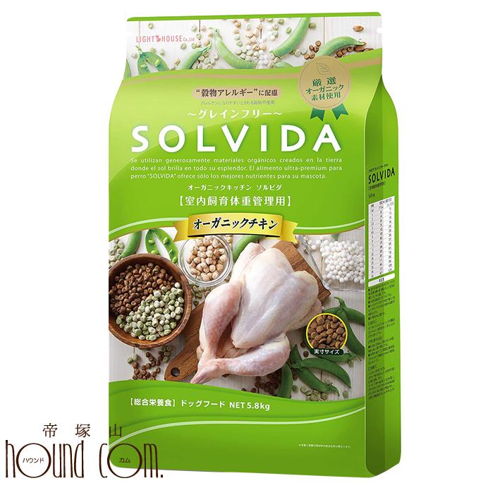 犬用 SOLVIDA ソルビダ グレインフリーチキン 室内飼育体重管理用 5.8kg 室内飼育 オーガニックフード 小型犬 小粒 ドッグフード