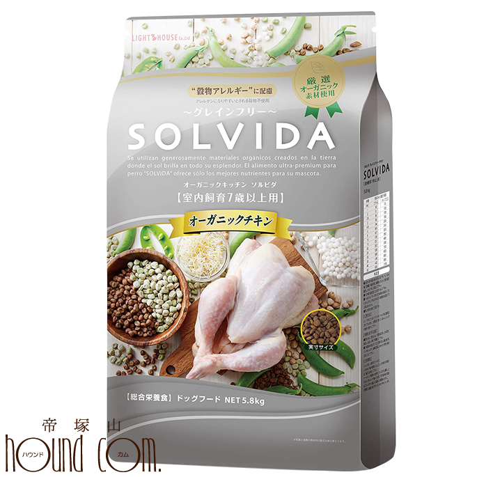 犬用 SOLVIDA ソルビダ グレインフリーチキン 室内飼育7歳以上用 5.8kg 室内飼育 老犬用 低カロリー オーガニックフード 小型犬 小粒 シュナウザー