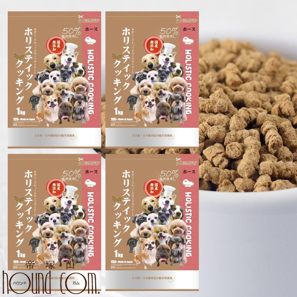 【送料無料&おまけ付き】ホリスティッククッキング ホース 4kg (1kg×4袋) 高齢犬 シニア 馬肉 食いつき抜群 小粒 老犬 ドッグフード 子犬 離乳食 国産 無添加 生肉主体で製造 ノンオイルコーティング