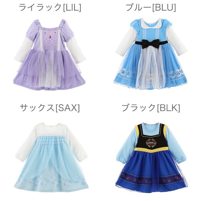 9aa1f13ac52c3 ハロウィン仮装子ども · △この画像をクリックすると拡大します。 ソフィア風ドレス