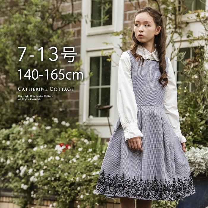 【キッズ】お呼ばれや発表会にもおすすめのジャンパースカートは?(150cm)