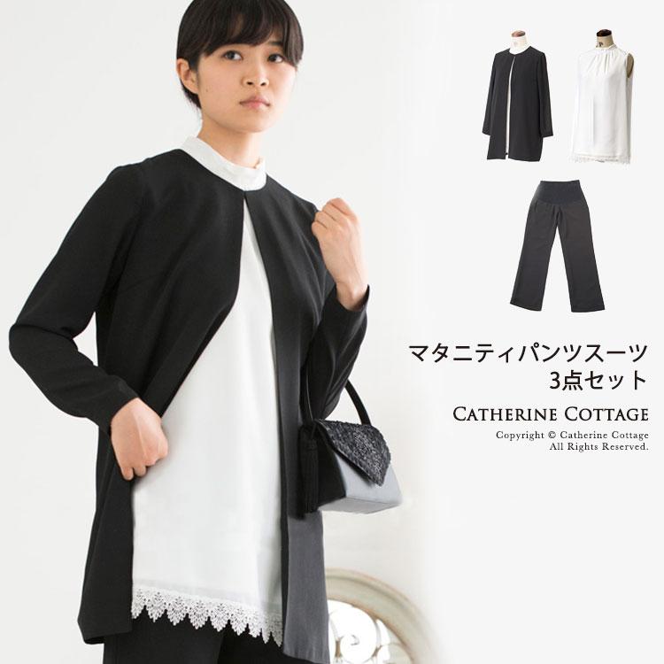 卒業式 スーツ 母 入学式 スーツ ママ 母 日本製パンツスーツのセットアップ 3点セット ジャケットとトップスとパンツのセット マタニティウェア マタニティスーツ   TAK