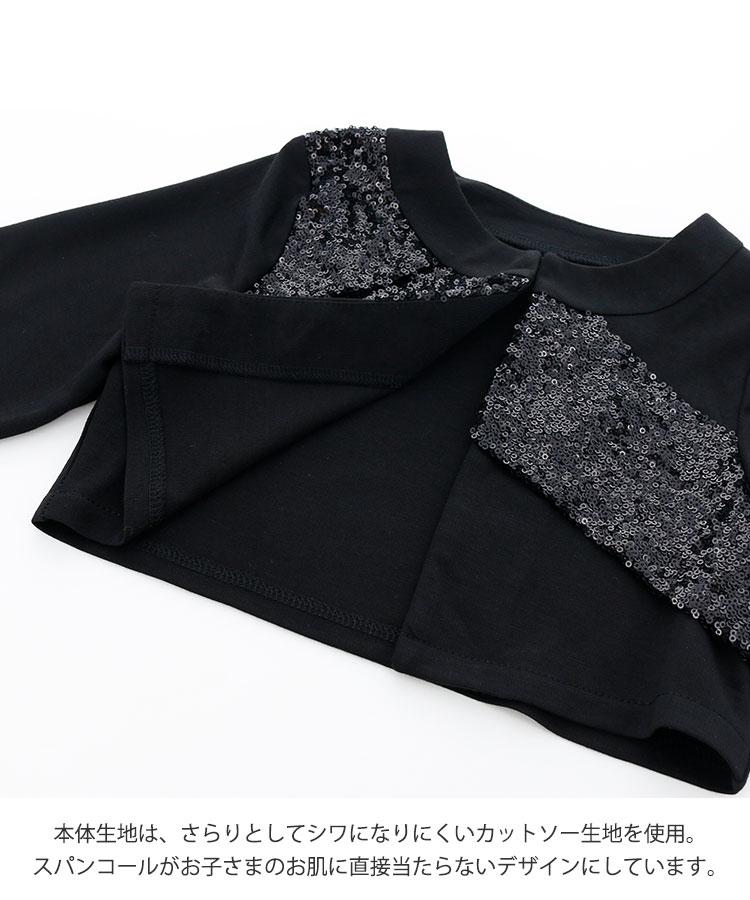 8ccd6f6e16bdb ボレロジャケット子供服フォーマルきちんと黒ボレロ 女の子キッズ黒110120130140150結婚式発表