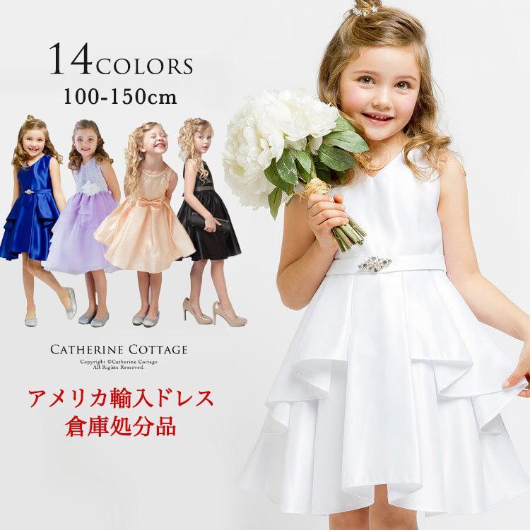 アメリカインポートのドレス 大人気! 倉庫処分で登場 100 110 120 130 140 150 子供ドレス 白 セール品 輸入ドレス処分品TAK ピンク 160 ジュニア黒 ライラック 供え