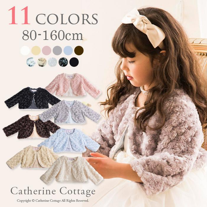 女の子|羽織るだけで秋冬仕様!おしゃれなボレロ・カーディガン(長袖)のおすすめは?