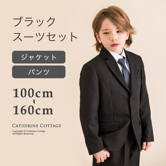 5ae74df8f90db 卒業式スーツ男の子子供服フォーマル2つボタンヘリンボーンブラックスーツ2点セット