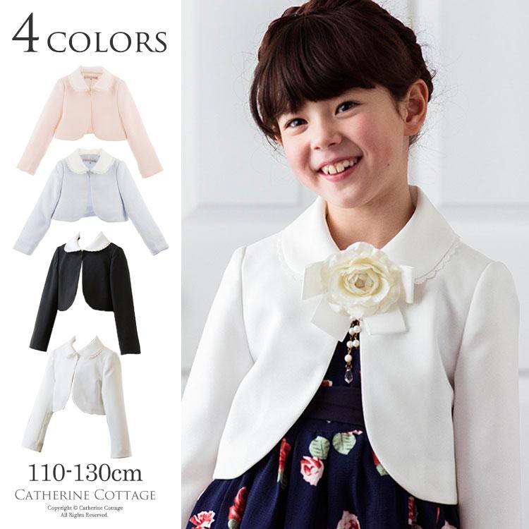 b032100e7068e 子供服 レース襟シンプルボレロ キッズ フォーマル  女の子 入学式 卒園式 発表
