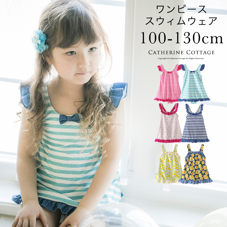 ac8efefcf8464 女の子用のおしゃれでかわいい水着の通販 △この画像をクリックすると拡大します。 キッズ水着女の子フリルワンピーススイムウェア 100110120cm130cm  ...