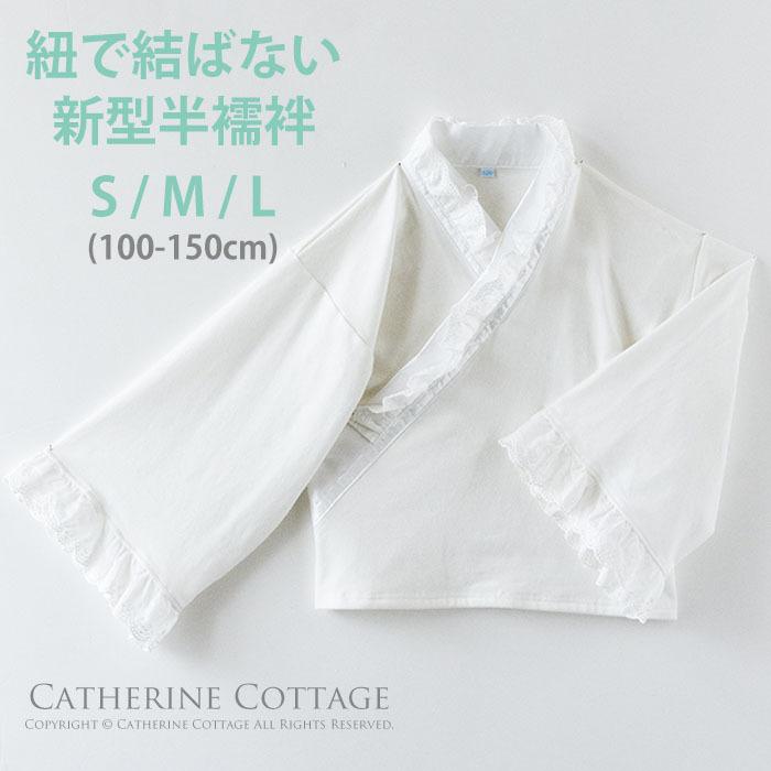 아동 기모노 속옷 끈이 없는 신형 반 襦袢 半襟 된 기모노 속옷