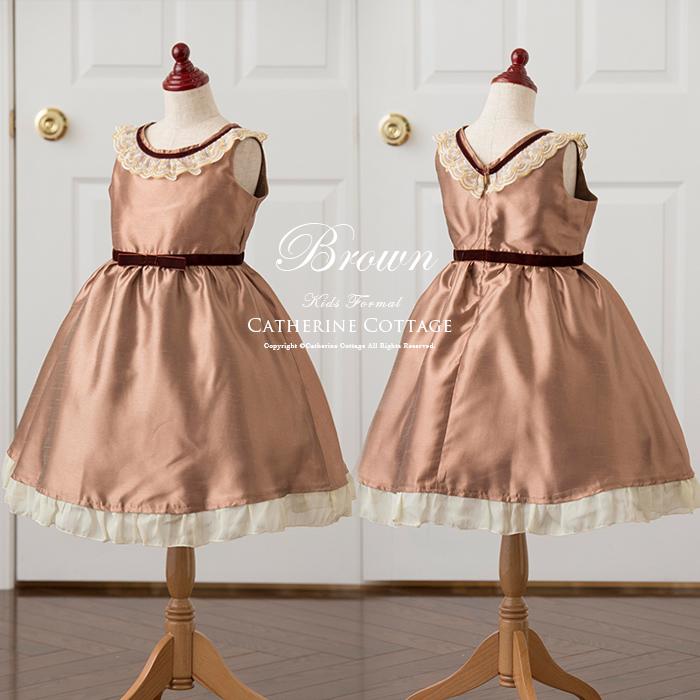 bddbbb9fe4961 子供ドレス発表会女の子シャンタンアースカラードレス 子供服キッズフォーマルドレス結婚