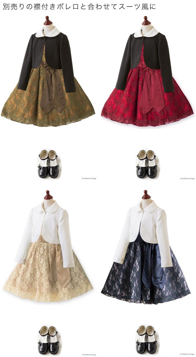 fab048a8db678 子供ドレス令嬢テイストのアンティークレースドレス 子供服キッズフォーマル結婚式入学