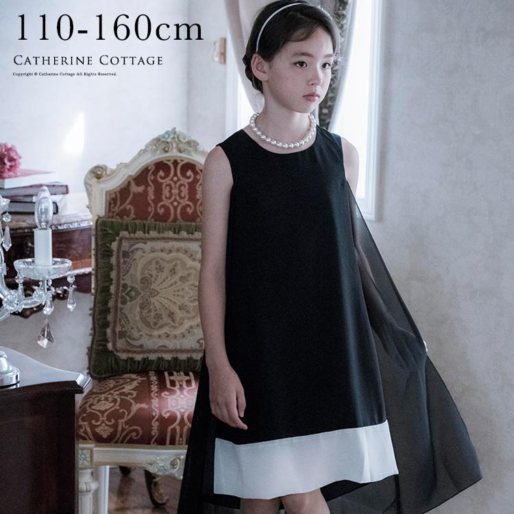 6b608a23936bb 子供ドレスバイカラースウィングドレス 女の子110120130140150160cmフォーマル子供服ブラック黒ネイビー紺
