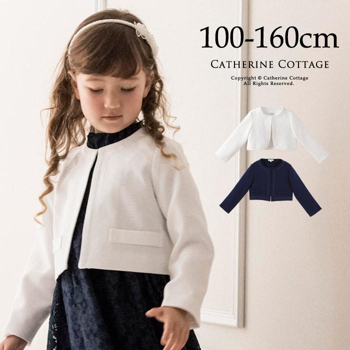 子供ドレスやワンピースに合わせて 結婚式や卒園式 入学式 七五三の羽織物なら 公式通販 シンプルボレロTAK マークダウン 格安 レース襟が上品なシンプルボレロがおすすめ キッズフォーマルジャケット