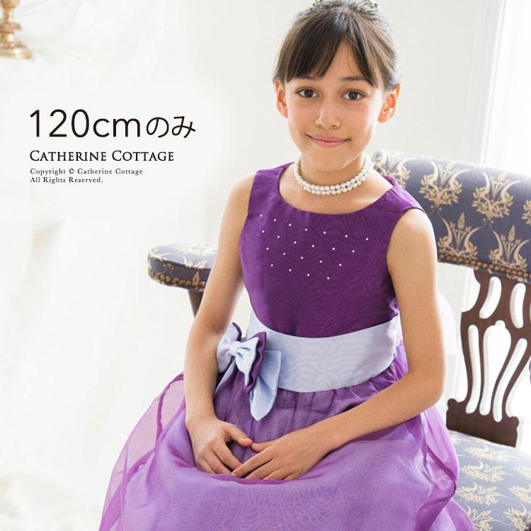 4529e098a51e6 楽天市場  120cmのみ 子供ドレス ピアノ発表会 女の子 ラインストーン ...